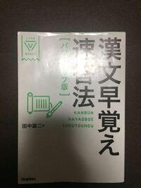 漢文早覚え速答法という問題集を使おうと思っています。 自分は理系なので2次国語は使わないため漢文に関してはセンターだけとなっております。 そこでこちらの問題集の具体的にどこの部分(何ページまで)を学習す...