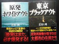 以下の若杉冽氏の著書の書評を読んで、下の質問にお答え下さい。 https://ddnavi.com/news/221681/a/ (現役官僚がリアル告発! 「原発再稼働」施行で起こりうる、最悪のカタチ)  『『東京ブラックアウト』(...