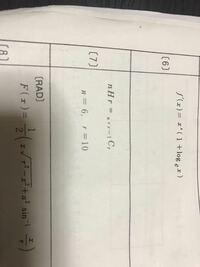 計算技術検定2級の問題です。 解き方を教えてください。