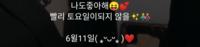 今日付き合い始めた彼女の一言メッセージなんですがなんて書いてるんですか?韓国語です。