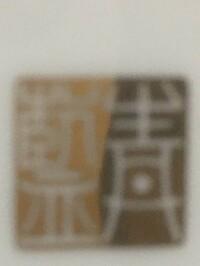 漢字に詳しい方、有田焼などの焼き物について詳しい方お願いします。  銘が読めません。 どなたか詳しい方が居られましたら、ご教示願います。