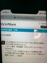 ソフトバンク携帯料金をソフトバンクカードのクレジット機能を利用してるんですが、ソフトバンクカードからYahoo!Japanカードに変更しようと試みたら変更ができなくて、⇩こんな表示がでます。入力したカード番号、有 効期限、セキュリティコード 間違えてないのに
