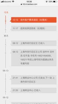 中国の天猫で直接購入しました。様子がおかしいです。詳しい方教えてください。  今月12日に天猫で直接購入しました。 上海に荷物が行ったところまではよかったのですが、なぜかそこで受け取 り拒否されて、返品されるようです…。ちなみに商品はウィッグです。 進行状況の画像を添付しました。 この後の流れや、キャンセルの仕方をご存知の方がいらっしゃいましたら教えてください。 よろしくお願い致...