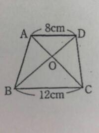 図のような台形ABCDにおいて、三角形ADOの面積は台形ABCDの面積の何倍ですか。 これはどのように出せば良いのでしょうか。。 教えていただきたいです。 よろしくお願い致します。