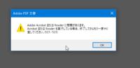 クリックポストでPDFファイルが開けません。  クリックポストの公式サイトで印刷をしようとすると、添付ファイルのようなエラーが出てPDFファイルを開くことができません。 再起動でも改善しません。  なにが問題なのでしょうか?  Adobe Acrobat Reader DC の最新版を使用。 OSはWindows10。 ブラウザはインターネットエクスプローラー11です。