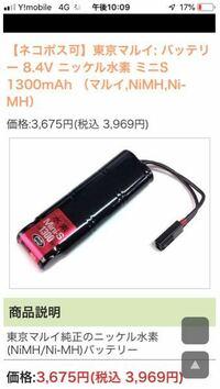 東京マルイのニッケル水素バッテリーの延長コードとかありますか?