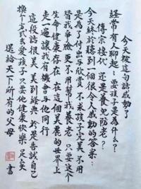 中国語の手紙のようですがどういう意味でしょうか?