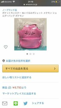 メタモンのショルダーバッグってどこに売ってますか?ポケモンセンター(オンライン)にも売ってなくてアマゾンだと高くてメルカリが1番安いんですがこれってUFOキャッチャーとかの商品ですか?
