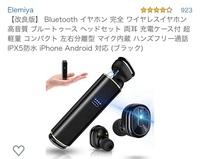 elemiya s8 Bluetoothイヤホンを購入しましたが、片耳(右耳)しか聞こえません。  左耳のイヤホンの電源ボタンを長押ししてもランプが点滅せず、充電ケースに入れると、定期的に青色と赤色の ランプが点滅しま...