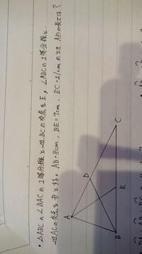 △ABCの∠BACの二等分線と辺BCの交点をE ∠ABCの二等分線と辺ACの交点をDとする。 AB=8cm BE=7cm EC=21cmのとき ADの長さは?   よろしくお願いいたします❗️