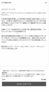 H&Mアプリで 必要事項やカード番号を入力し 「お支払いを完了する」 のボタンをタップしても 全く反応せず購入できません。 どうすればいいでしょうか?