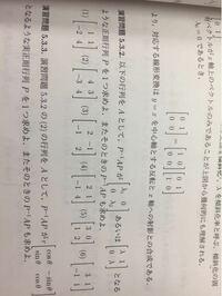 線形代数 ⑵のPの求め方を教えて下さい。  答えはP=[1,i,1,-i]です。 ↑2次行列Pの左上の成分が1,左下の成分がi,右上の成分が1,右下の成分が-iです。 スマホでの打ち込み方がわからなかったので分かりづらい書き方...
