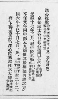「柳営婦女伝叢」の 164/280 コマ目の「深心院殿」の項目の所の漢文を現代語に訳して教えてください。 (↓)この「柳営婦女伝叢」という資料の 164/280 コマ目のページの「深心院殿」の項目の所の漢文を、現代語に訳して教えて欲しいです。  http://dl.ndl.go.jp/info:ndljp/pid/945825  http://dl.ndl.go.jp/info:nd...