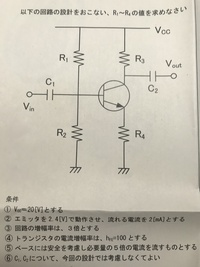 トランジスタ増幅回路の問題です。 次の回路のR1~R4の値を求める問題なのですが分からないのでどなたかご教授お願いいたします。 できれば答えだけでなく、途中式と軽い解説も付け加えてくださると幸いです。