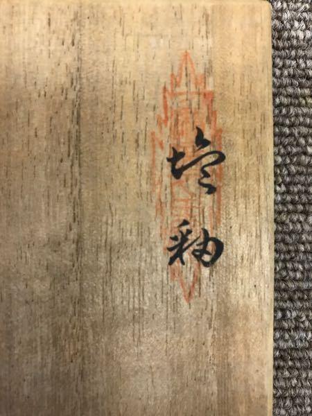 茶碗の箱書きに書いてある文字が読めません。「●釉」。詳しい方がおられましたらご教示のほどお願い申し上げます。