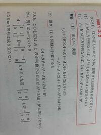 代数学の線形代数の質問です。 ⑵の解説で左辺の答えと右辺の答えが書いてありますが、どうやって求めたのですか?途中式お願いします
