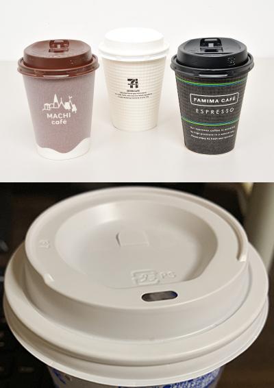 コンビニのホットコーヒーのふたって写真の上のようなタイプですが、前に下のタイプを見たことがあり...