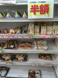 半額 サンドイッチ おにぎり 弁当 どれを買いたいですか?