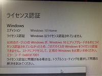 切れ ライセンス 有効 もうすぐ 期限 の windows が ます の