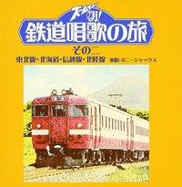 「鉄道唱歌の旅 その二」のジャケット写真について。  この電車は、何ですか?  分かる方は、お願いします。