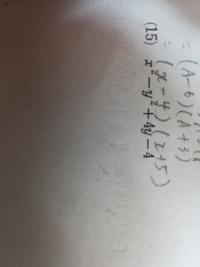 数学因数分解中学3年生です。 これの解き方と答えを教えてください