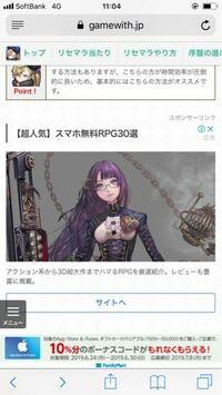 ネットの広告で見かけたのですが、この画像のアプリの名前とこのキャラの名前を教えて下さい。 よろしくお願いします。