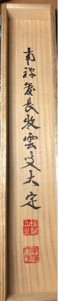 箱書です。下から3番目の文字が読めません。 南禅寺派の11代管長で、号が牧雲(ぼくうん?)だそうです。また、白字印はなんと書いてあるのでしょうか?よろしくお願いします。