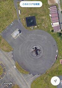 横田基地をGoogleマップの航空写真でみると輸送機らしき物が丸焦げのように見えるのですが、詳細が分かる方いらっしゃいますか? 横には消防車らしき物も見え、消火訓練用?とも思っています。 それとも航空機の解体場なのでしょうか?