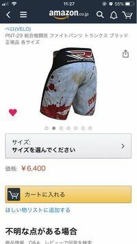 海外のバトルパンツのサイズについて質問です。 日本のMサイズは海外ではどのサイズを選べば良いのでしょうか? X-Small,Small,Medium,Large,XLとありました。