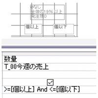 テキストボックスの数字をクエリで使いたい。  access 2013 win10です。 フォームの中に、数字を打ち込めるテキストボックスを置き クエリで使う抽出条件に、その数字を使いたいです。  色々やってみました。・数字を保存するためだけのテーブルを作って、 フォームのコントロースソースとして表示させる。 →クエリでそのノートはどことも繋がらないもの (リレーションを繋げる...