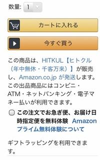 アマゾンについて 画像のような 販売者と配送者が違うときは 配送はAmazonの箱で来るのでしょうか。販売者のお店のロゴなどが外から見えることはないでしょうか。