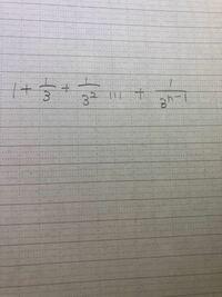 この等比数列をシグマを使って表すと、どうなりますか。教えて下さい。