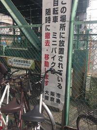 大阪人は日本語が読めないのでしょうか?看板に駐輪禁止って書いてあるのにそこに駐輪してある自転車が多いです。近くなら歩きやがれと思う。私は一日に7km圏内までなら徒歩です。わざわざ自転車を使う必要性を感...
