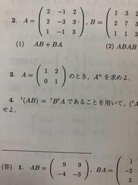 線型代数学の行列の問題です。 3の解き方と答えを教えてください。 数学的帰納法を用いて答えないといけないみたいです。