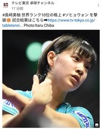 長﨑美柚さんは、徐孝元ちゃんに勝ちますか?