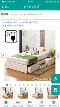 質問です。 ニトリのこのベッドを買いました。 しかし収納の向きを逆で買ってしまいました。 左右逆に取り付けることはできますか?
