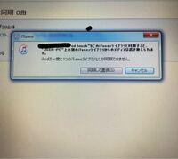 iTunesライブラリを増やして2台目のデバイスを同期しようとしたら何度やってもこのような警告が出ます。これは私の(user-pc)のiPhoneのデータが消えるということですか?それともこのまま同期すればいいでしょうか?