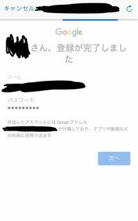 同期 終わら ない gmail