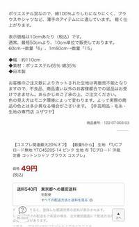 ユザワヤさんのこの生地を購入しようと思うのですが、これって幅110cmで縦10cmの価格が49円ってことですか? 因みに使用したいサイズは幅3cm縦550cmです この場合はどういう風に購入すれば良いのでしょうか?
