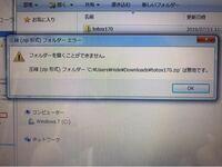 パソコン windows フォルダを開くことができません ダウンロードしたソフトを開こうとしたのですがこのように表示されたのですが対処法はありますか?