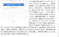 なんでスマホからもNHK受信料とるようになるのに、受信料収入が下がる予想なんですか。NHKの受信料はスマホを持っててもとるようになるから、受信料収入は増えていくはずじゃないですか。毎年毎年、NHKの受信料の...