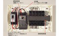 分電盤 写真のような家庭用分電盤で漏電遮断器と配線遮断器をつなぐ金属の銅板はどのように配線されてますか? ソケットですか? また白い漏電遮断器から出ている線はなんですか?