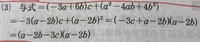 因数分解です。 -3(a-2b)c+(a-2b)² =(-3c+a-2b)(a-2b)  なぜこうなるのか教えてください。