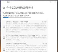 Windows10の「今すぐ空き容量を増やす」が進みません。  画像のように、「Windows Updateのクリーンアップ」のところでずっと止まっています。 これはずっとこのままにして待っていればいつか進みますか? 待...