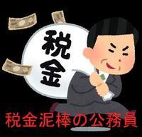 【公務員】は国民が納めた税金を原資としてそこから報酬を、 得ていますが、社会的に何の生産も利益も生み出さない 存在なのに、給料は仕方ないとしても手当て(賞与)は、 税で食う公僕こと【公務員】には必要...