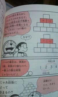 ピラミッド計算の解説がよく分かりません。 一番下の段が1・2・3・4から成るピラミッド計算(となりどうしの数をたすと、その上のますが答えになる問題)で、 一番上の段の数は必ず偶数になる。 という解説で、...
