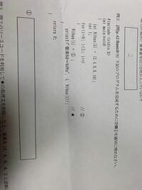 プログラミングC言語の問題です。 結果を 要素0=1 要素1=3 要素2=5 要素3=7 要素4=9 とするには①に何を入れればいいのでしょうか? よろしくお願いします。