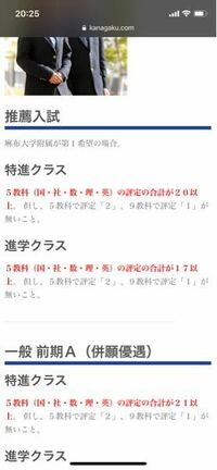 高校の内申について質問者です。上から2つ目の推薦進学クラスについて質問です。5教科17以上になっています。こちらは3年の2学期でとれてればいけるということでしょうか?ちなみに麻布大学付属高校です(神奈川県)