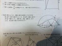 [急募] 高校入試レベルの平面図形の問題です。 写真の問題の解答お願いしたいです、、、