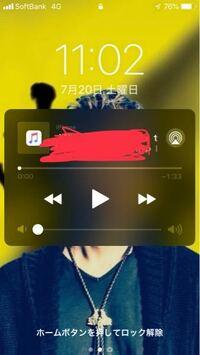 iPhone7です。ロック画面のこのミュージックはどうしたら消えますか??